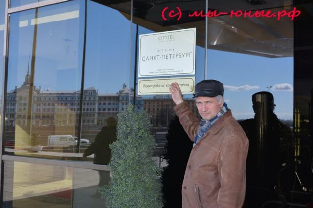 Организаторы прибыли в Санкт-Петербург