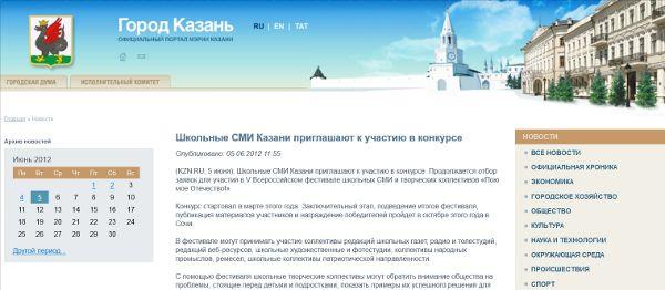 Информационная поддержка 5-го Всероссийского фестиваля Администрацией города Казани