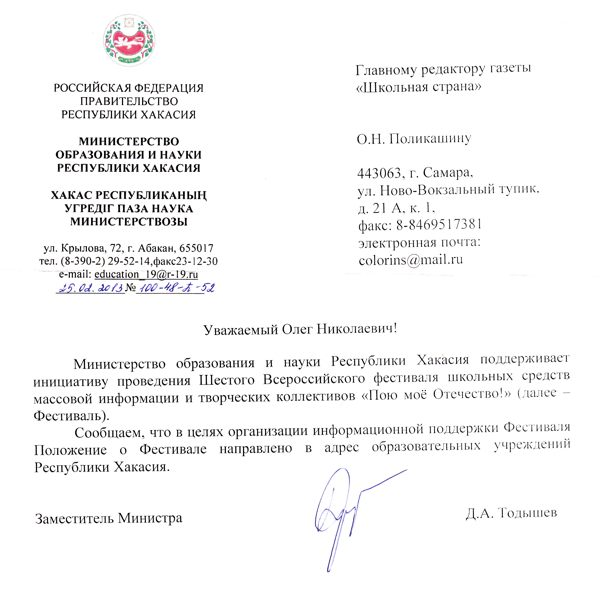 Правительство и Министерство образования и науки Республики Хакасия поддерживают патриотический фестиваль