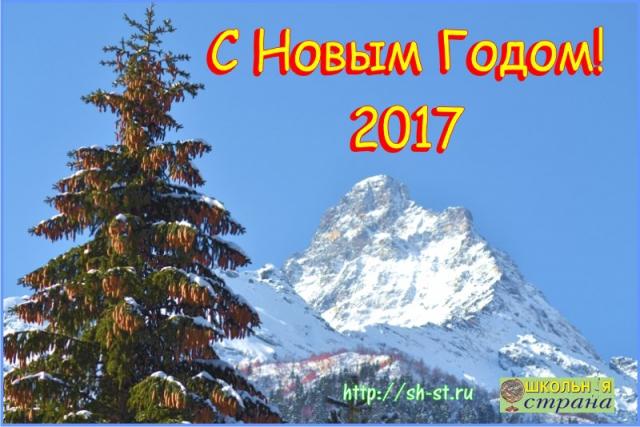 Счастливого Нового года и Рождества! 2017